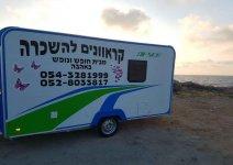 image hofesh-ve-nofesh-caravan-01-jpg