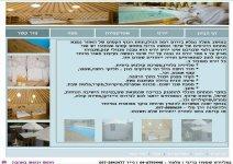 image hofesh-ve-nofesh-standart-web-07-jpg