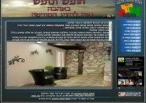 image hofesh-ve-nofesh-standart-web-10-jpg