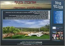 image hofesh-ve-nofesh-standart-web-12-jpg
