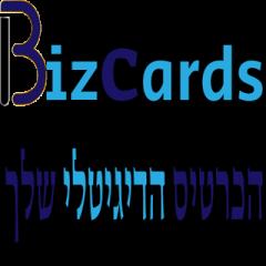 היתרונות של כרטיס ביקור דיגיטלי